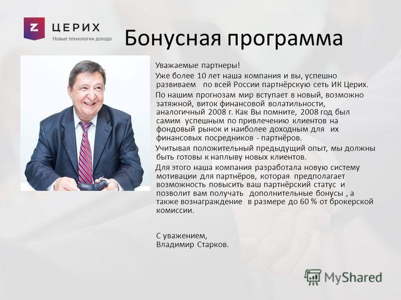 Бонусная программа Уважаемые партнеры! Уже более 10 лет наша компания и вы, успешно развиваем по всей России партнёрскую сеть ИК Церих. По нашим прогнозам мир вступает в новый, возможно затяжной, виток финансовой волатильности, аналогичный 2008 г. Ка