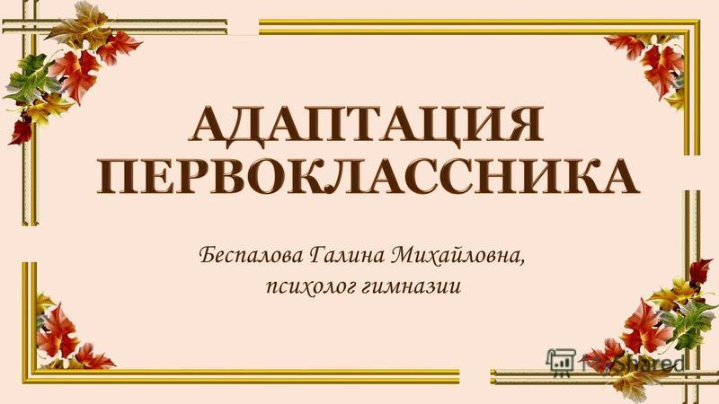 Беспалова Галина Михайловна, психолог гимназии