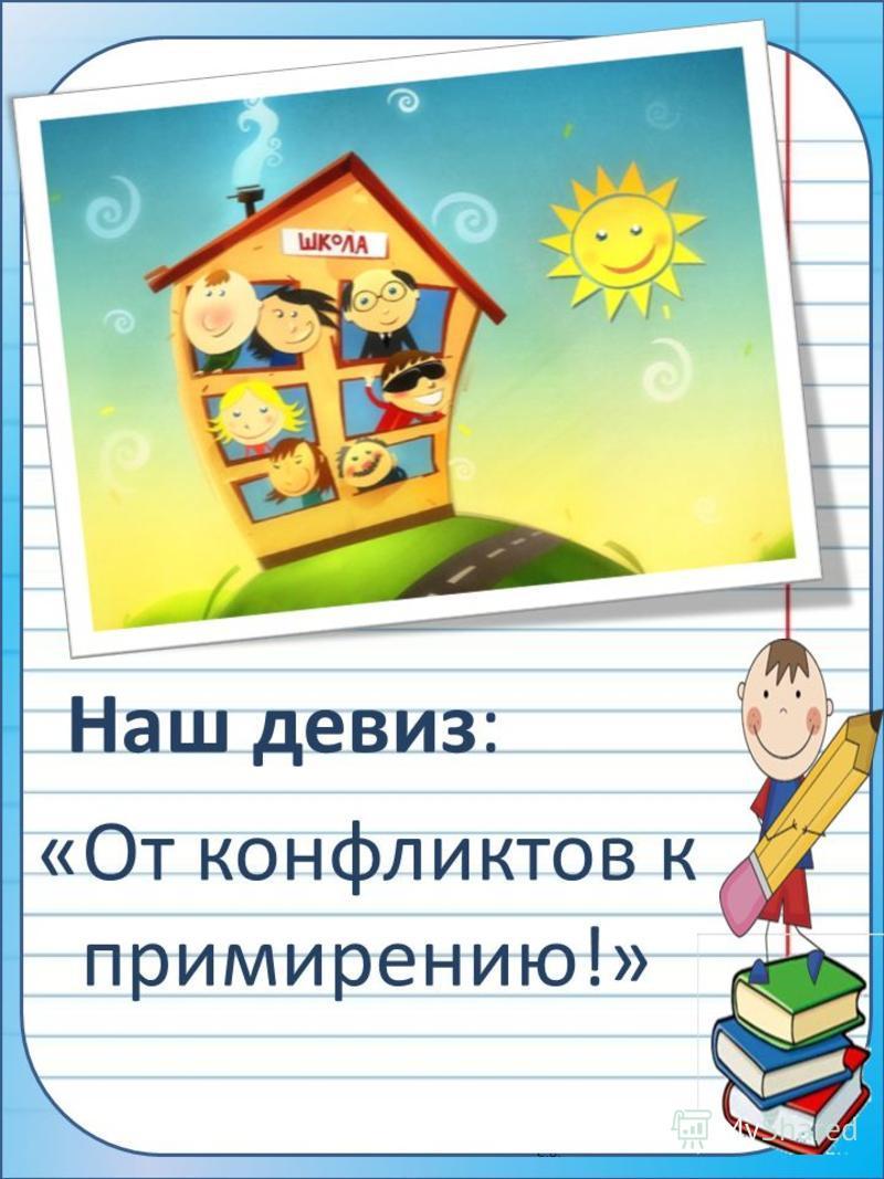 Шаблон презентации: Лазовская С.В. Наш девиз: «От конфликтов к примирению!»
