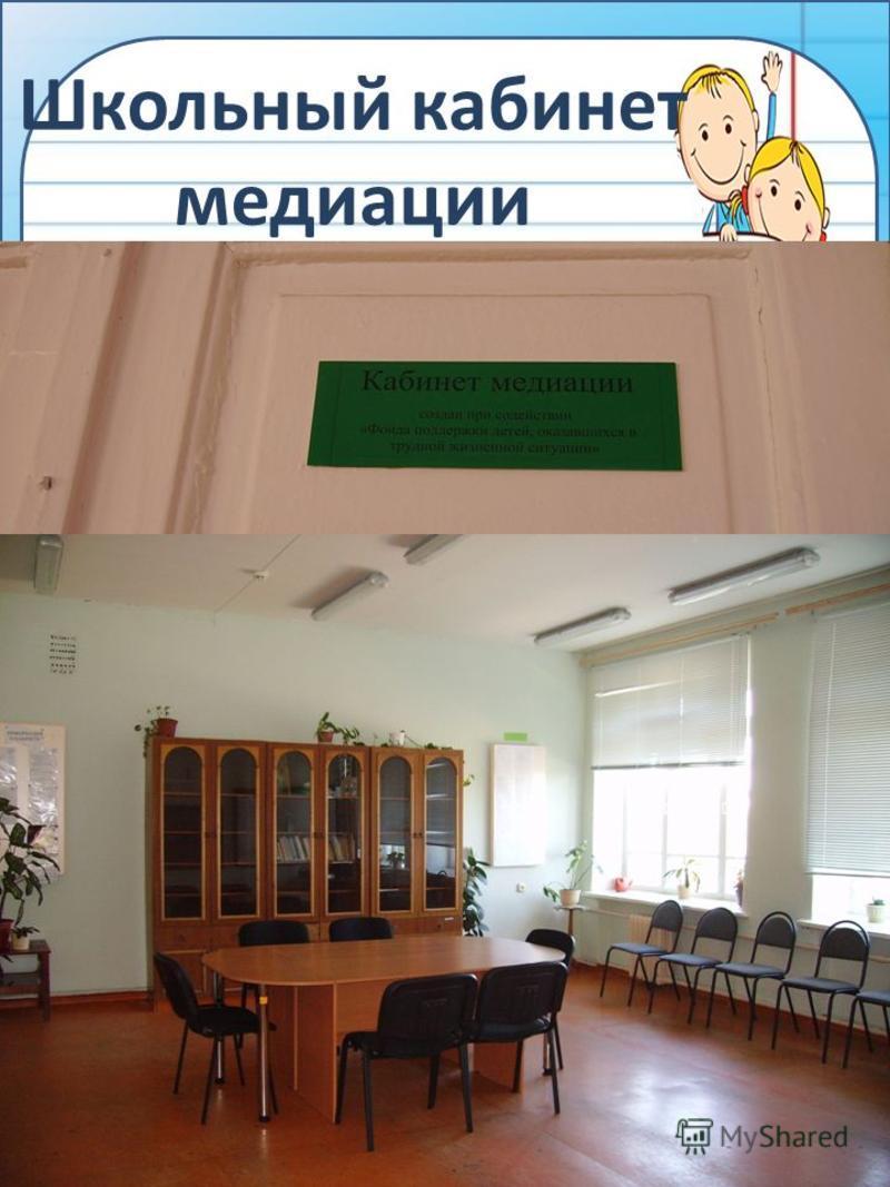 Шаблон презентации: Лазовская С.В. Школьный кабинет медиации