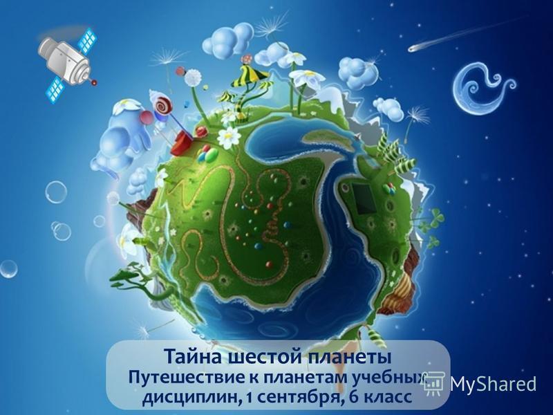 Тайна шестой планеты Путешествие к планетам учебных дисциплин, 1 сентября, 6 класс