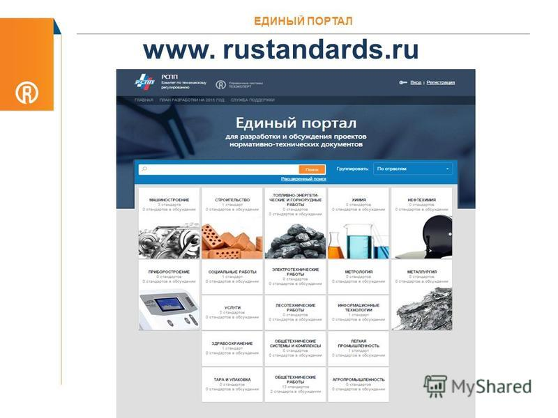 www. rustandards.ru ЕДИНЫЙ ПОРТАЛ