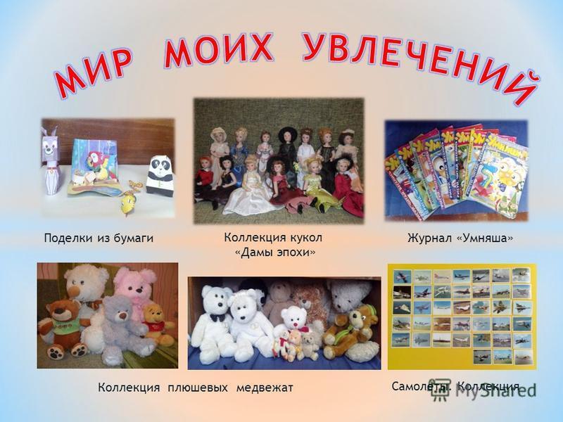 Журнал «Умняша» Коллекция кукол «Дамы эпохи» Поделки из бумаги Коллекция плюшевых медвежат Самолеты. Коллекция