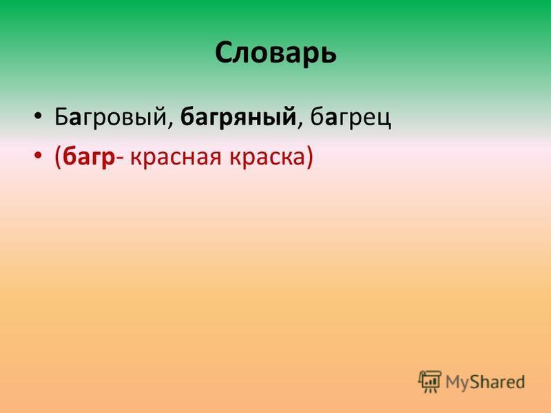 Словарь Багровый, багряный, багрец (багр- красная краска)