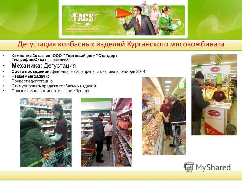 Дегустация колбасных изделий Курганского мясокомбината Компания Заказчик: ООО