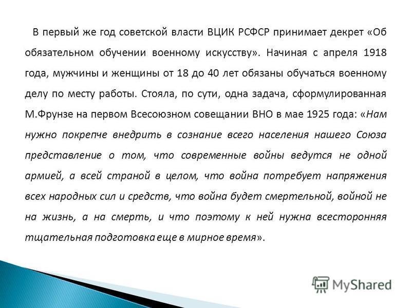 В первый же год советской власти ВЦИК РСФСР принимает декрет «Об обязательном обучении военному искусству». Начиная с апреля 1918 года, мужчины и женщины от 18 до 40 лет обязаны обучаться военному делу по месту работы. Стояла, по сути, одна задача, с