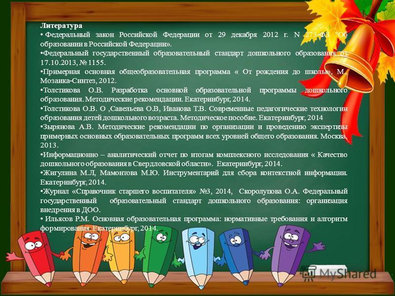 Литература Федеральный закон Российской Федерации от 29 декабря 2012 г. N 273-ФЗ