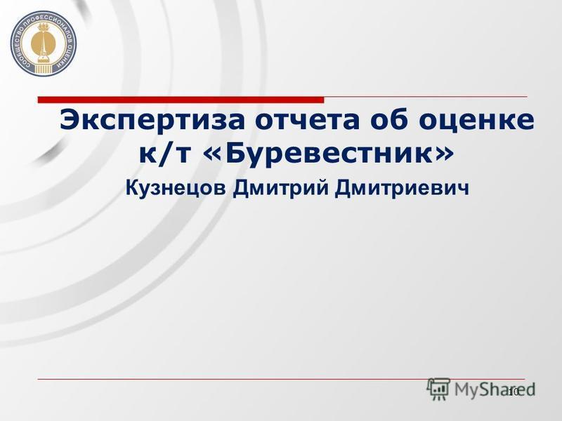 10 Экспертиза отчета об оценке к/т «Буревестник» Кузнецов Дмитрий Дмитриевич