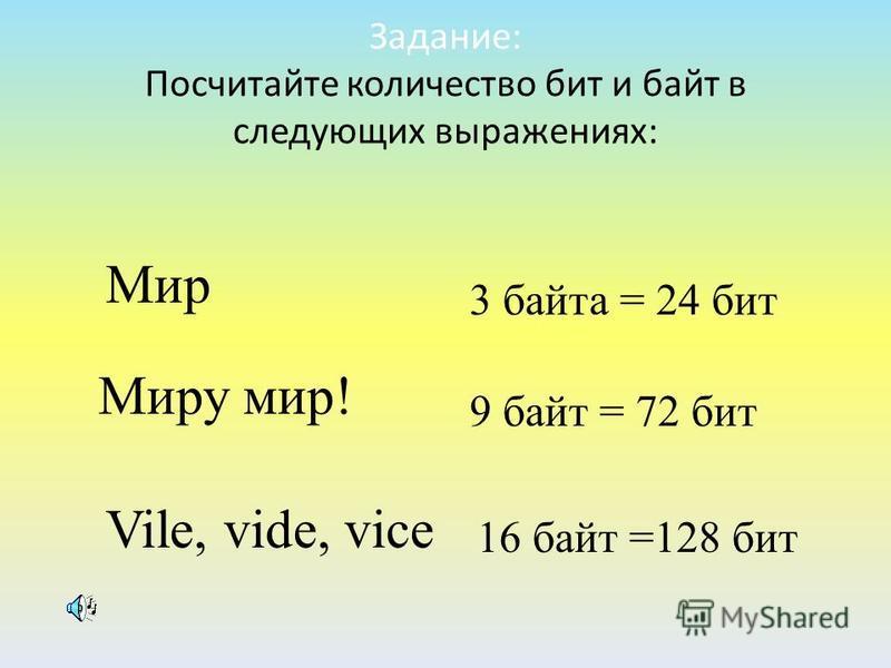 Измерение длины двоичного кода - объема данных 8 бит = 1 байт 1 Кбайт = 2 10 байт = 1024 байт 1 Мбайт = 2 10 Кбайт = 1024 2 байт = 1 048 576 байт 1 Гбайт = 2 10 Мбайт = 1024 3 байт 1 млрд. байт 1Тбайт= 2 10 Гбайт