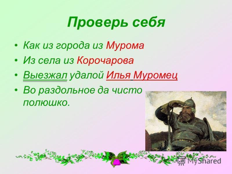 Проверь себя Как из города из Мурома Из села из Корочарова Выезжал удалой Илья Муромец Во раздольное да чисто полюшко.