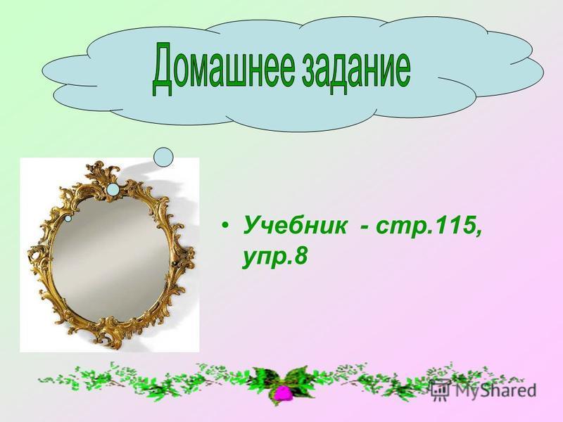 Учебник - стр.115, упр.8