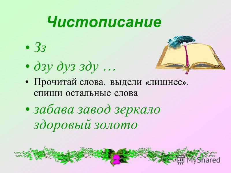 Чистописание Зз дзу дуз зду … Прочитай слова, выдели « лишнее », спиши остальные слова забава завод зеркало здоровый золото