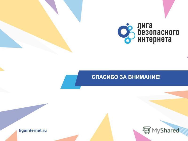 СПАСИБО ЗА ВНИМАНИЕ! ligainternet.ru