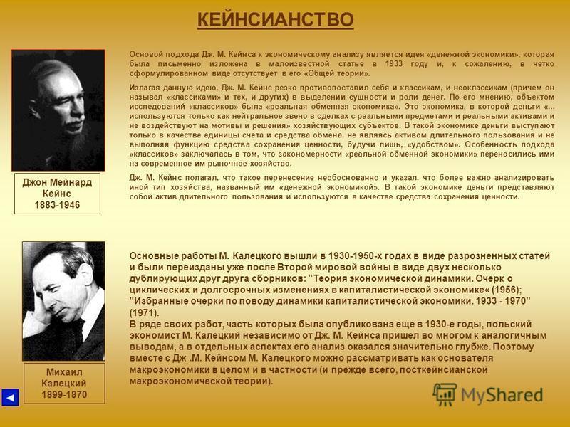 КЕЙНСИАНСТВО В 1936 году была опубликована книга английского экономиста Дж. М. Кейнса