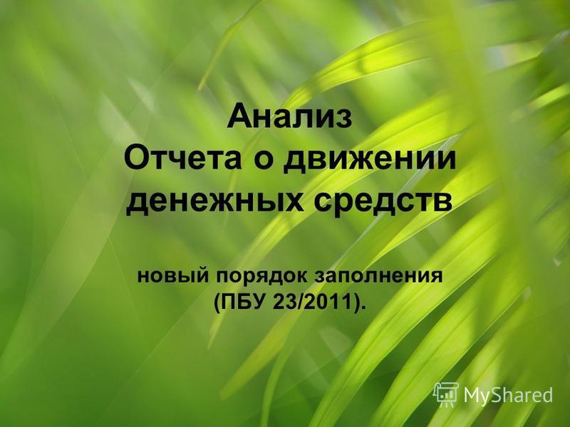 Анализ Отчета о движении денежных средств новый порядок заполнения (ПБУ 23/2011).