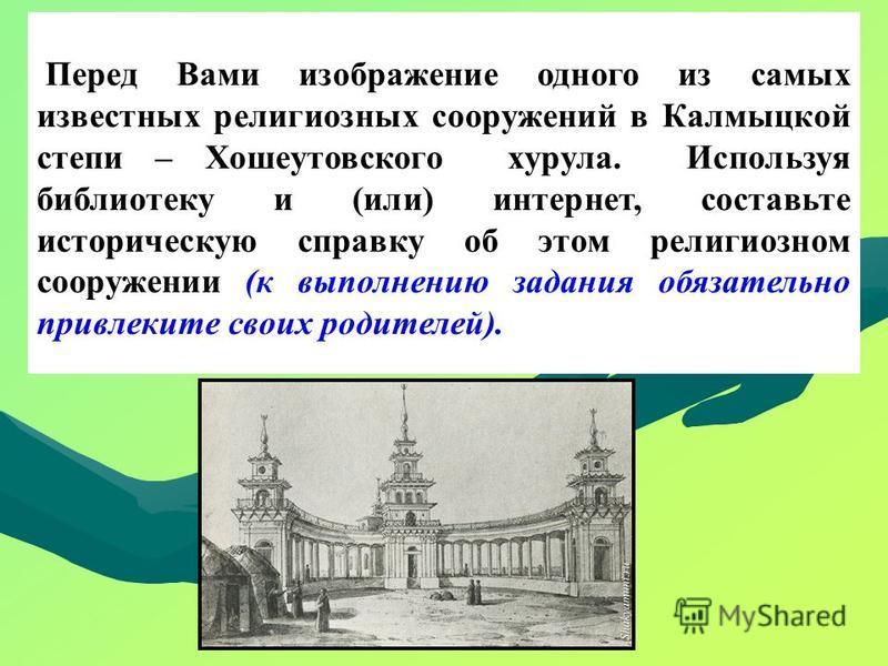Перед Вами изображение одного из самых известных религиозных сооружений в Калмыцкой степи – Хошеутовского хурала. Используя библиотеку и (или) интернет, составьте историческую справку об этом религиозном сооружении (к выполнению задания обязательно п