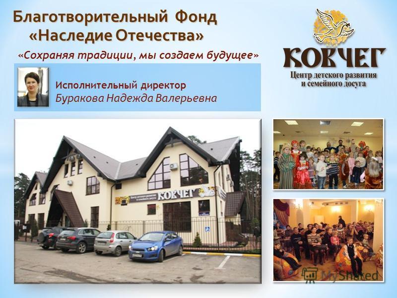 «Сохраняя традиции, мы создаем будущее» Исполнительный директор Буракова Надежда Валерьевна
