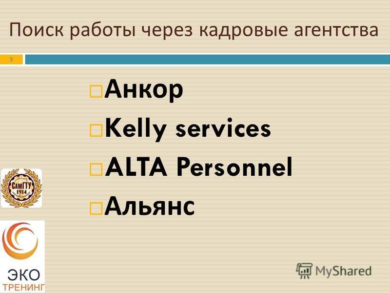 Поиск работы через кадровые агентства 5 Анкор Kelly services ALTA Personnel Альянс