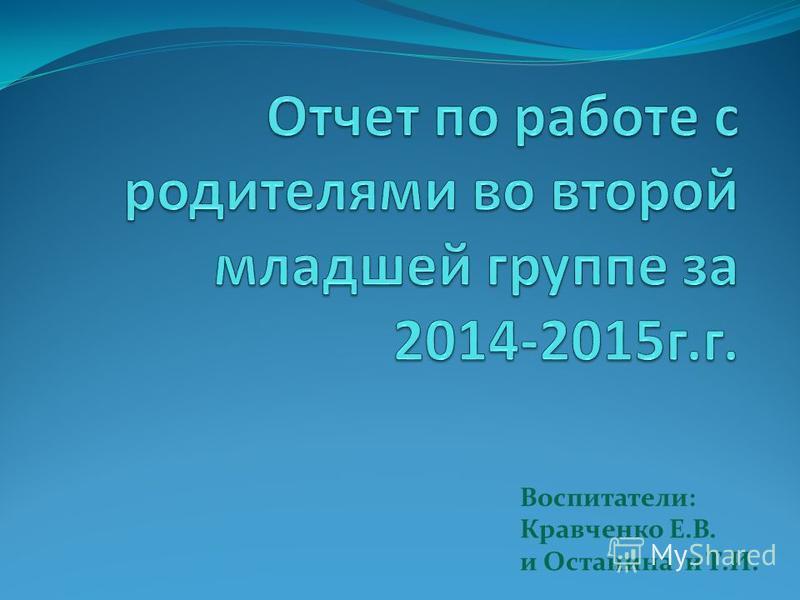 Воспитатели: Кравченко Е.В. и Останина и Т.И.