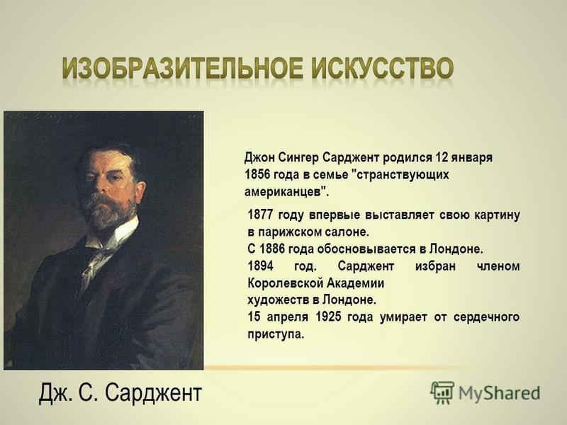 Дж. С. Сарджент Джон Сингер Сарджент родился 12 января 1856 года в семье