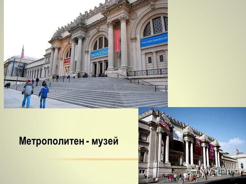 Метрополитен - музей