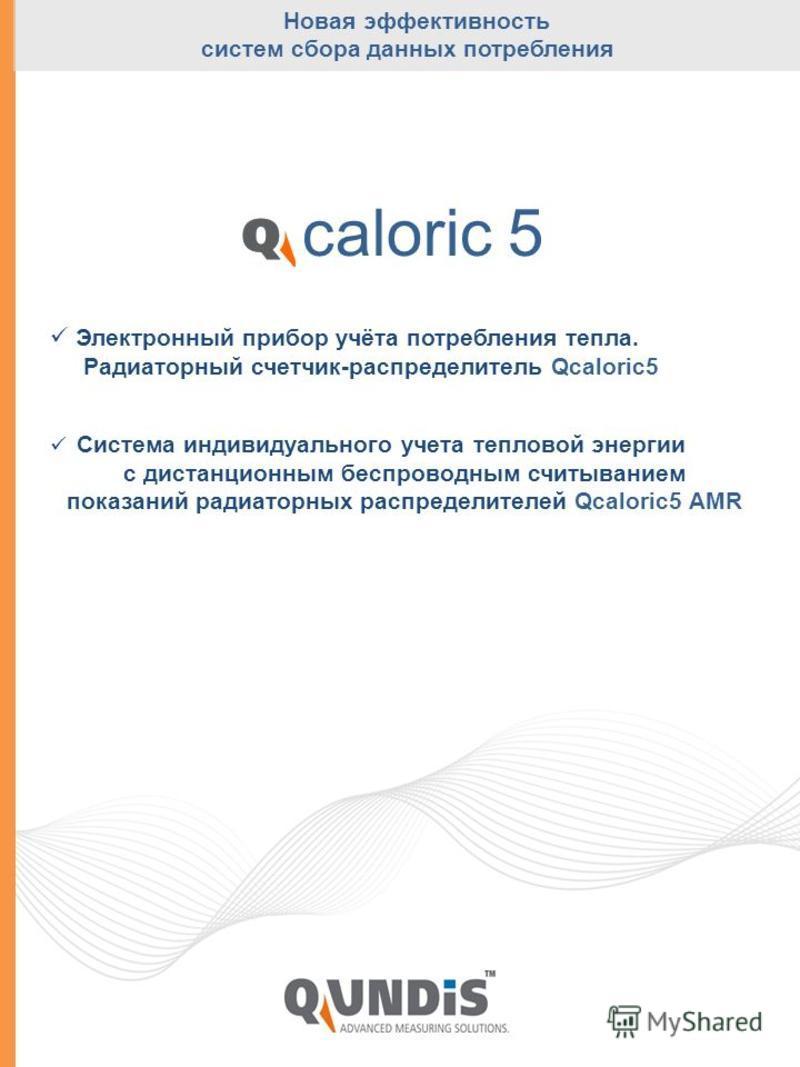 caloric 5 Электронный прибор учёта потребления тепла. Радиаторный счетчик-распределитель Qcaloric5 Система индивидуального учета тепловой энергии с дистанционным беспроводным считыванием показаний радиаторных распределителей Qcaloric5 AMR Новая эффек