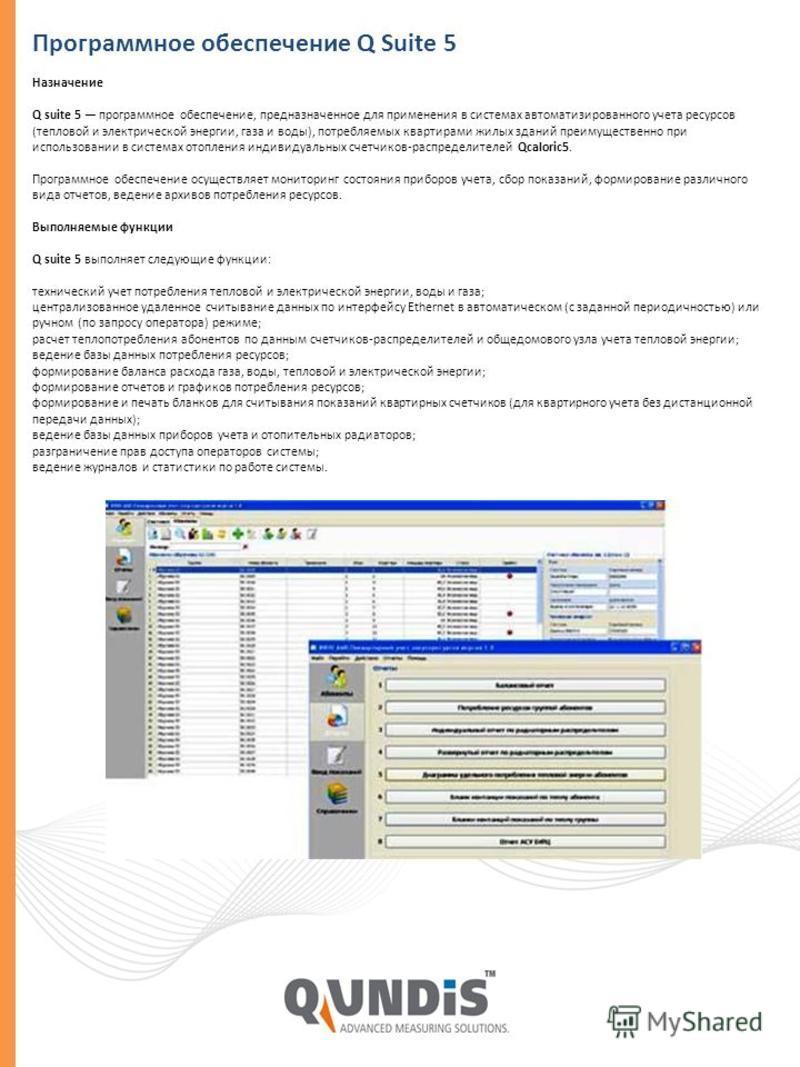 Программное обеспечение Q Suite 5 Назначение Q suite 5 программное обеспечение, предназначенное для применения в системах автоматизированного учета ресурсов (тепловой и электрической энергии, газа и воды), потребляемых квартирами жилых зданий преимущ