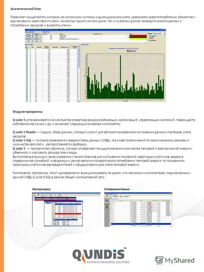 Аналитический блок Позволяет осуществлять контроль за состоянием системы индивидуального учета, сравнивать энергопотребление абонентов с одинаковыми характеристиками, как внутри одного жилого дома, так и из разных домов, проводить анализ данных о пот