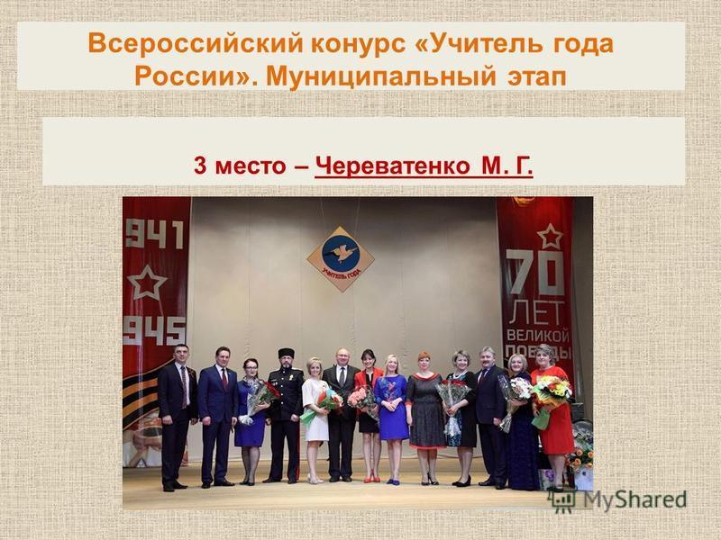 3 место – Череватенко М. Г. Всероссийский конкурс «Учитель года России». Муниципальный этап