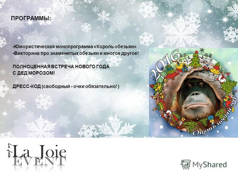ПРОГРАММЫ: -Юмористическая моно программа «Король обезьян» -Викторина про знаменитых обезьян и многое другое! ПОЛНОЦЕННАЯ ВСТРЕЧА НОВОГО ГОДА С ДЕД МОРОЗОМ! ДРЕСС-КОД (свободный - очки обязательно! )