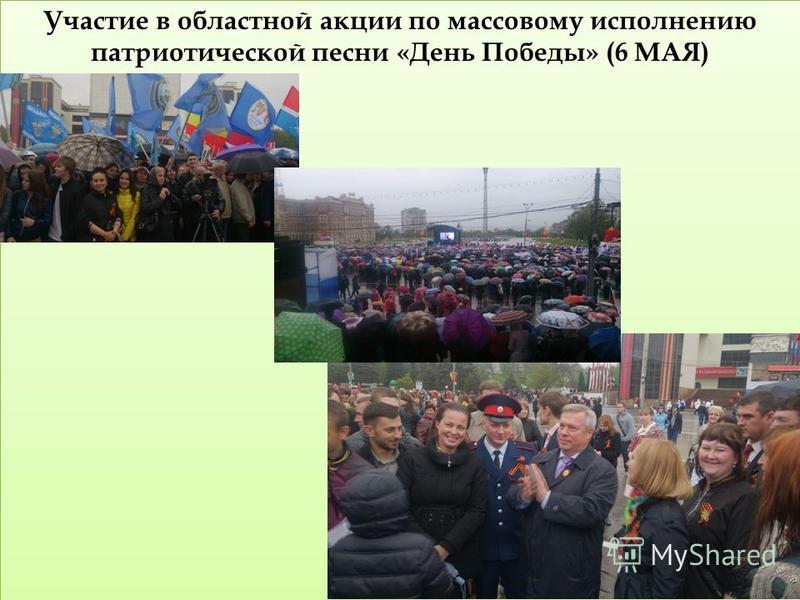 Участие в областной акции по массовому исполнению патриотической песни «День Победы» (6 МАЯ)