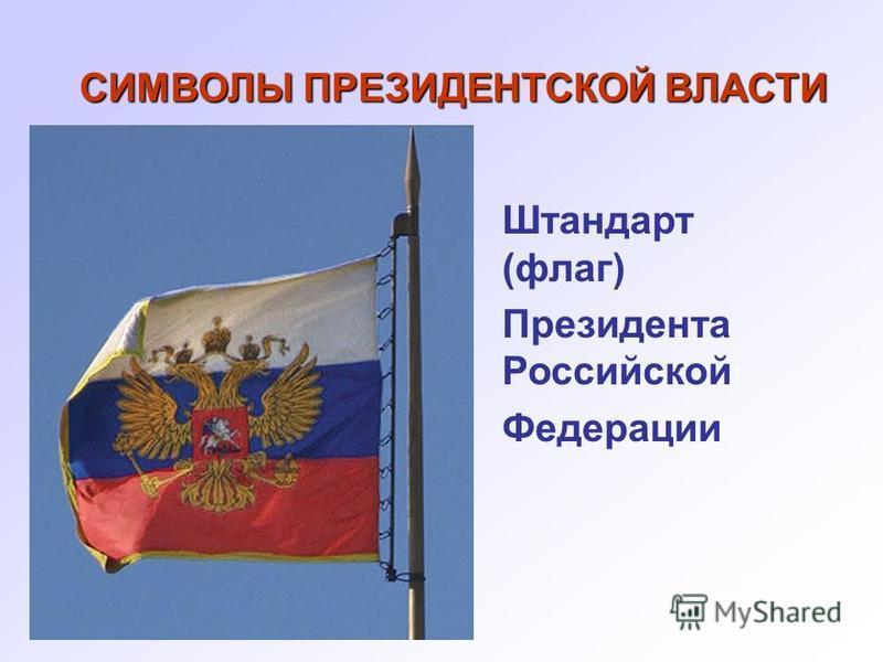 СИМВОЛЫ ПРЕЗИДЕНТСКОЙ ВЛАСТИ Штандарт (флаг) Президента Российской Федерации