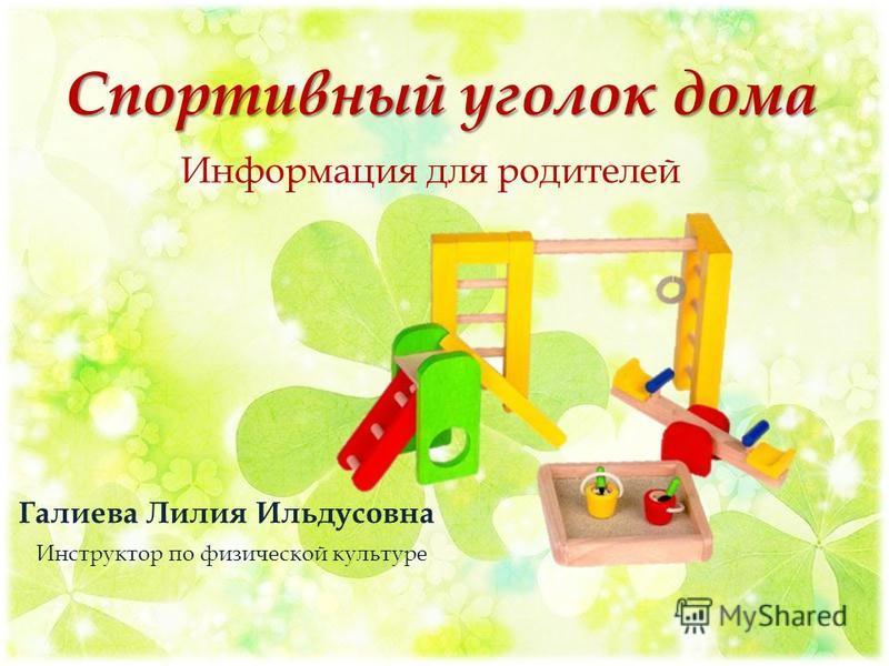 Спортивный уголок дома Информация для родителей Галиева Лилия Ильдусовна Инструктор по физической культуре
