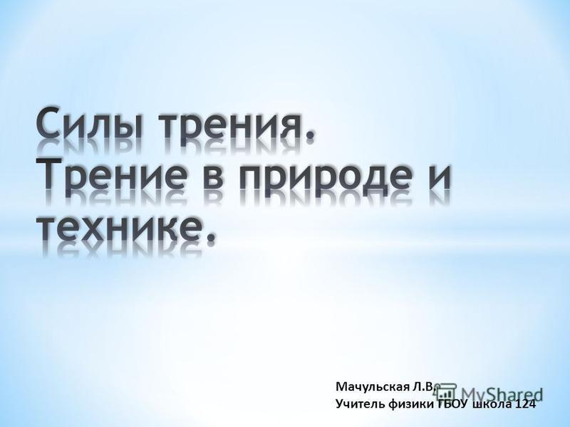 Мачульская Л.В. Учитель физики ГБОУ школа 124