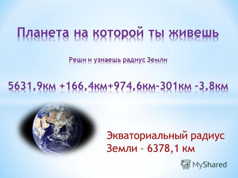 Экваториальный радиус Земли – 6378,1 км