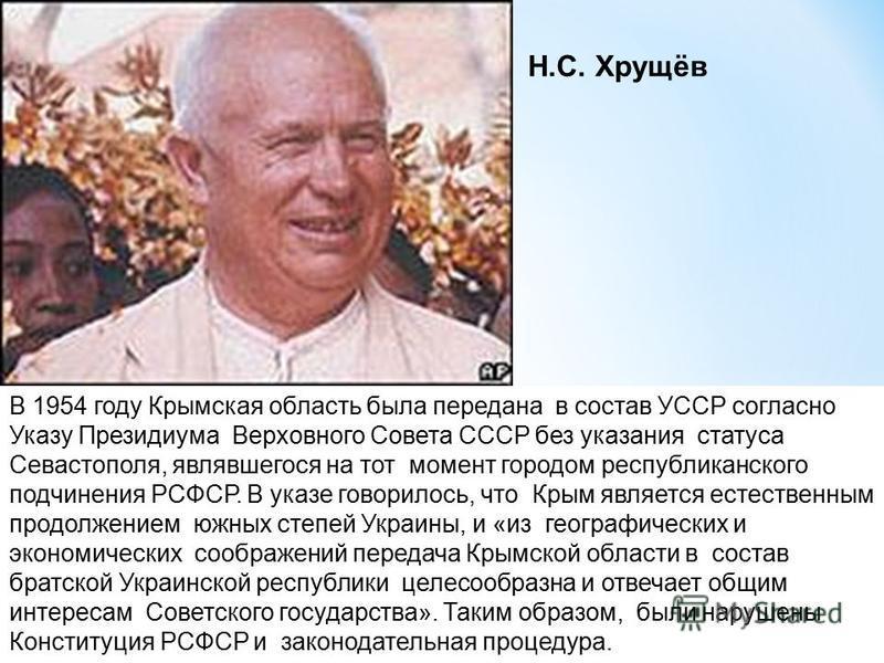 В 1954 году Крымская область была передана в состав УССР согласно Указу Президиума Верховного Совета СССР без указания статуса Севастополя, являвшегося на тот момент городом республиканского подчинения РСФСР. В указе говорилось, что Крым является ест