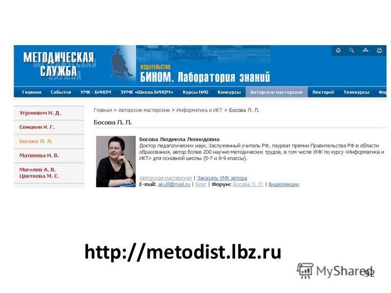 http://metodist.lbz.ru 92