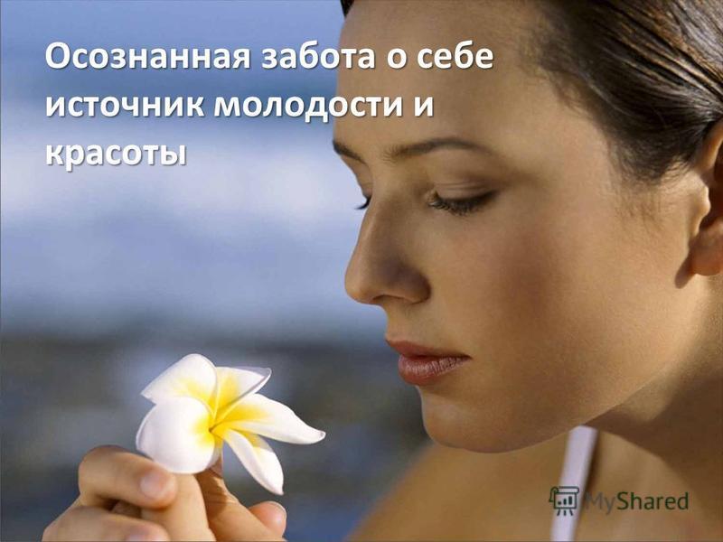 Осознанная забота о себе источник молодости и красоты