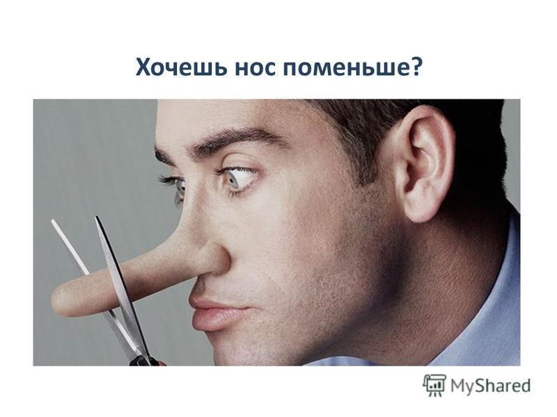Хочешь нос поменьше?