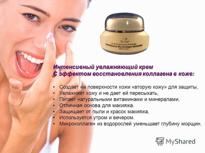 Интенсивный увлажняющий крем С эффектом восстановления коллагена в коже: Создает на поверхности кожи «вторую кожу» для защиты, Увлажняет кожу и не дает ей пересыхать, Питает натуральными витаминами и минералами, Отличная основа для макияжа. Защищает