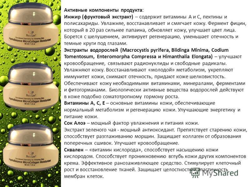 Активные компоненты продукта: Инжир (фруктовый экстракт) – содержит витамины А и С, пектины и полисахариды. Увлажняе, восстанавливает и смягчает кожу. Фермент вицин, который в 20 раз сильнее папаина, обновляет кожу, улучшает цвет лица. Борется с шелу