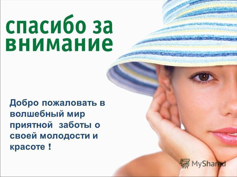 Добро пожаловать в волшебный мир приятной заботы о своей молодости и красоте !