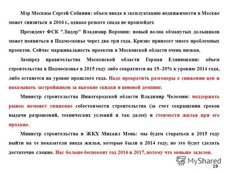 Мэр Москвы Сергей Собянин: объем ввода в эксплуатацию недвижимости в Москве может снизиться в 2016 г., однако резкого спада не произойдет. Президент ФСК