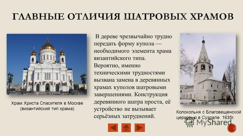 В дереве чрезвычайно трудно передать форму купола необходимого элемента храма византийского типа. Вероятно, именно техническими трудностями вызвана замена в деревянных храмах куполов шатровыми завершениями. Конструкция деревянного шатра проста, её ус