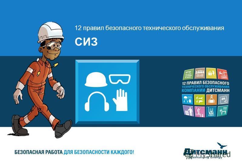 СИЗ 12 правил безопасного технического обслуживания