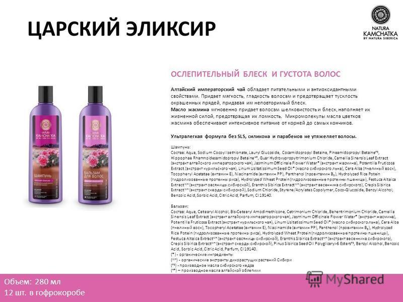 ОСЛЕПИТЕЛЬНЫЙ БЛЕСК И ГУСТОТА ВОЛОС Алтайский императорский чай обладает питательными и антиоксидантными свойствами. Придает мягкость, гладкость волосам и предотвращает тусклость окрашенных прядей, придавая им неповторимый блеск. Масло жасмина мгнове
