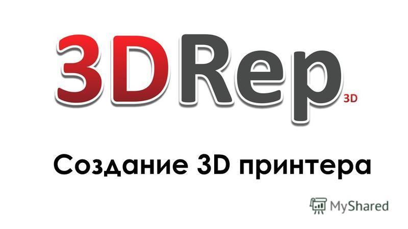 Создание 3D принтера
