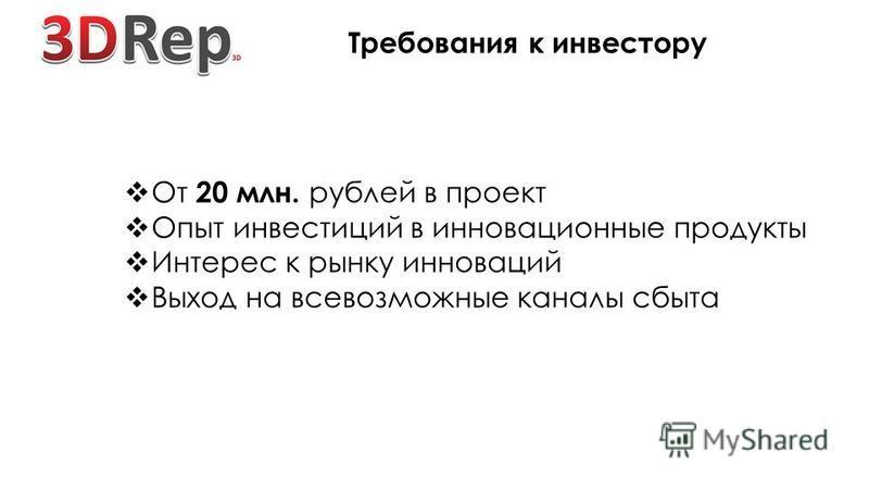 Требования к инвестору От 20 млн. рублей в проект Опыт инвестиций в инновационные продукты Интерес к рынку инноваций Выход на всевозможные каналы сбыта