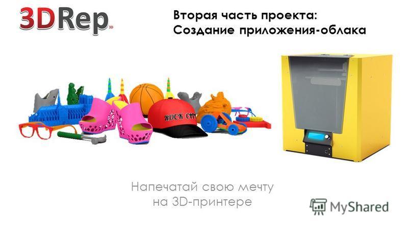 Вторая часть проекта: Создание приложения-облака Напечатай свою мечту на 3D-принтере