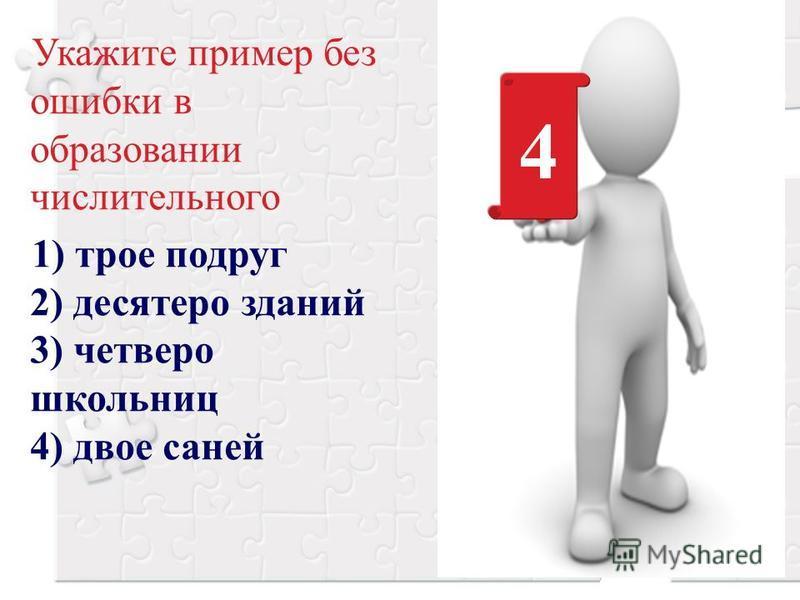 Укажите пример без ошибки в образовании числительного 1) трое подруг 2) десятеро зданий 3) четверо школьниц 4) двое саней 4